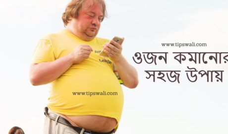 https://tipswali.com/wp-content/uploads/2020/08/ওজন-কমানোর-উপায়.jpg