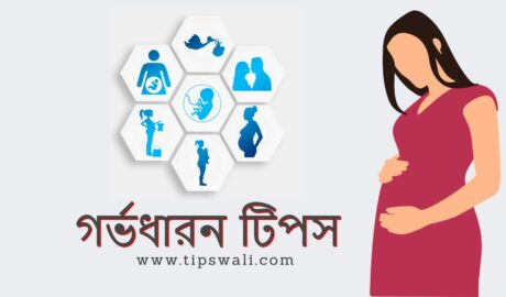 https://tipswali.com/wp-content/uploads/2020/08/গর্ভবতী.jpg