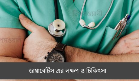 diabetes treatment in bd