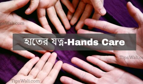 hands care bangla