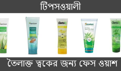 https://tipswali.com/wp-content/uploads/2021/02/Face-Wash-For-Oily-Skin.jpg