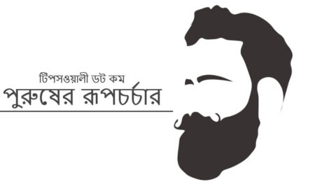 https://tipswali.com/wp-content/uploads/2021/02/skin-care-tips-for-men-bangla.jpg
