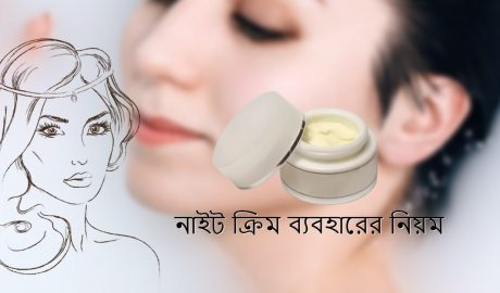 https://tipswali.com/wp-content/uploads/2021/03/Night-Cream-in-bangladesh.jpg