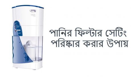 https://tipswali.com/wp-content/uploads/2021/03/how-to-clean-water-filter.jpg