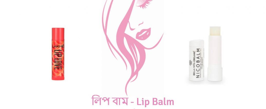 https://tipswali.com/wp-content/uploads/2021/04/Lip-Balm.jpg