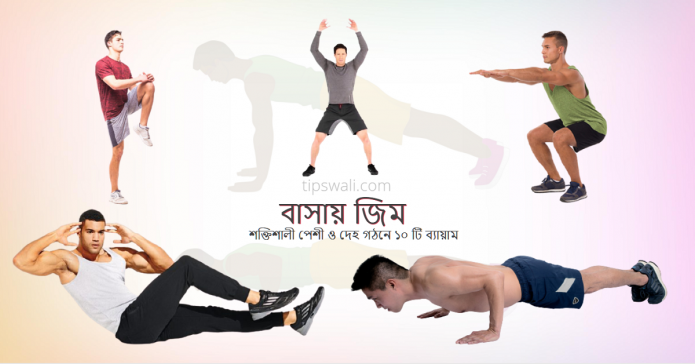 https://tipswali.com/wp-content/uploads/2021/07/exercise-at-home.png