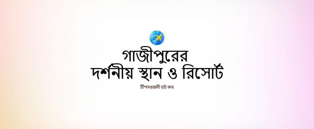 https://tipswali.com/wp-content/uploads/2021/10/Places-of-interest-in-Gazipur.jpg
